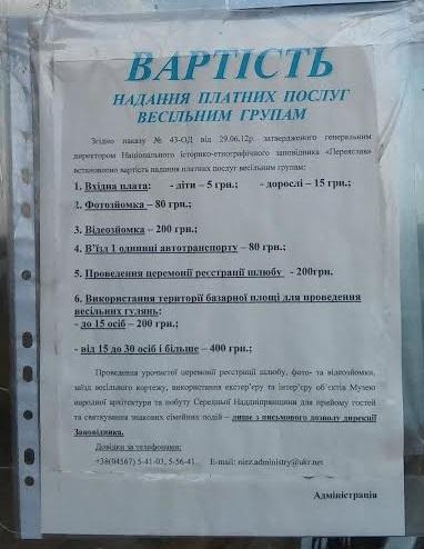 pereyaslov_cena2